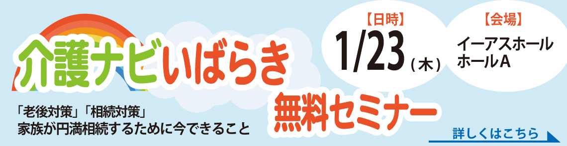 1/23介護ナビいばらき無料セミナー