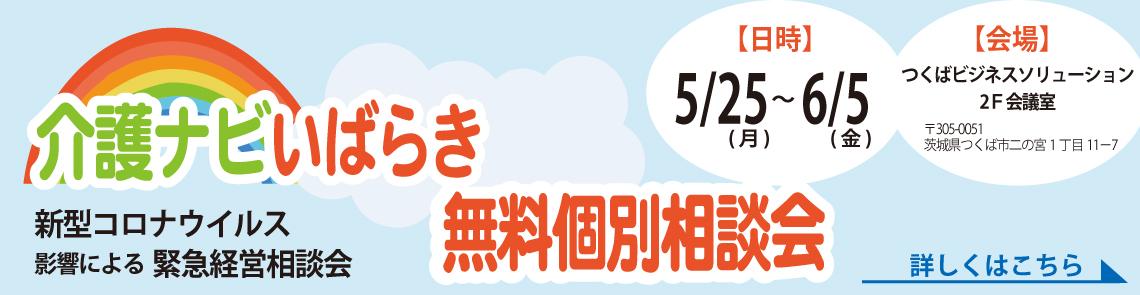 5/25~6/5開催 介護ナビ無料個別相談会