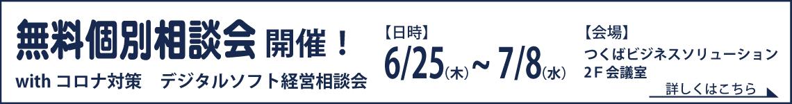 6月25日~7月8日 無料個別相談開催! withコロナ対策デジタルソフト経営相談会