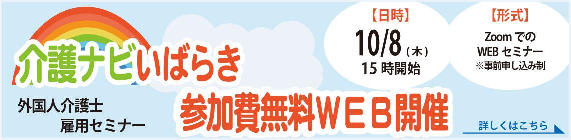 10/8開催 介護ナビいばらき無料WEBセミナー