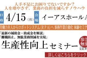 【終了】4/15 人手不足改善策「生産性向上セミナー」