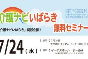 【終了】7/24 介護ナビいばらき無料セミナー