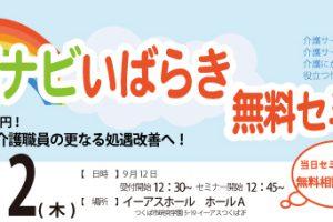 【終了】9/12 介護ナビいばらき無料セミナー
