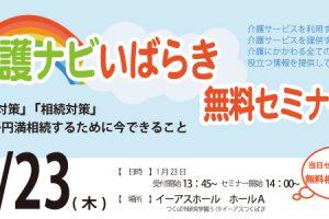 【終了】1/23 介護ナビいばらき無料セミナー