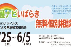 【終了】5/25~6/5 介護ナビいばらき無料個別相談会