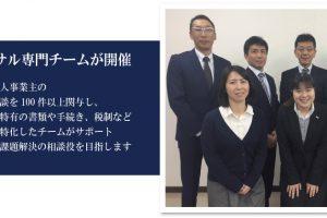【終了】12月19日 銀行評価・経営審査 評点UPセミナー
