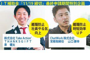 【終了】社員の生産性UPの事例を公開【働き方改革セミナー】