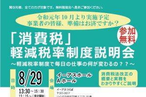 【終了】8/29 「消費税」軽減税率制度説明会無料セミナー