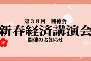 【終了】令和2年 種徳会 新春経済講演会・異業種懇談会